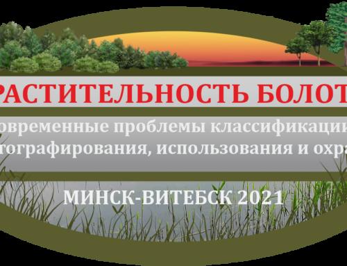 IV Международный научный семинар «Растительность болот: современные проблемы классификации, картографирования, использования и охраны»