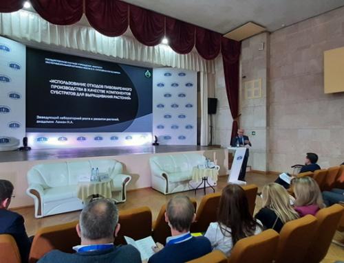 Международная научно-практическая конференция «Новые методы и технологии обращения с отходами. Органическая часть коммунальных отходов»