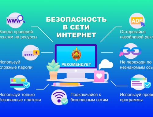 Профилактика преступлений против собственности и информационной безопасности