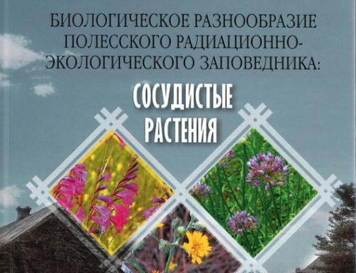 Монография «Биологическое разнообразие Полесского радиационно-экологического заповедника: сосудистые растения»